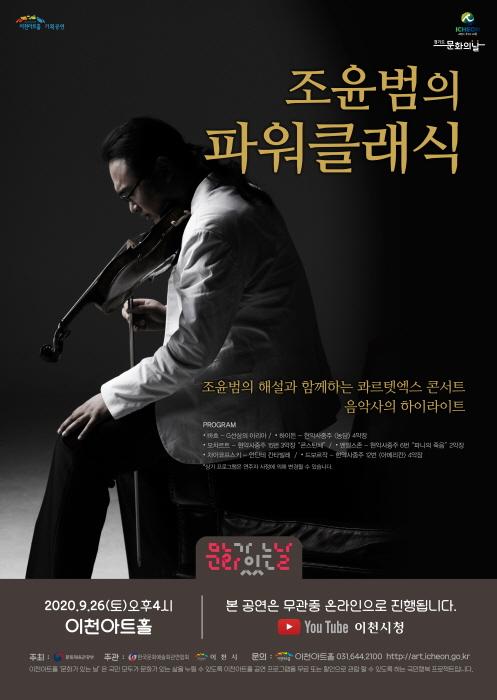 언택트시대 안성맞춤 공연 '조윤범의 파워클래식'