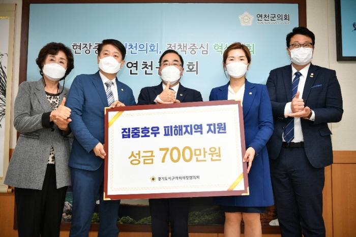 경기도시군의회의장협의회, 특별재난선포지역 집중호우 피해 극복을 위한 성금 지원