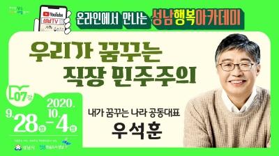 성남행복아카데미 7강 '우리가 꿈꾸는 직장 민주주의' 강연