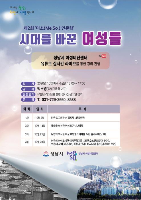 """성남시 제2회 미소 인문학 강좌 """"시대를 바꾼 여성들"""""""