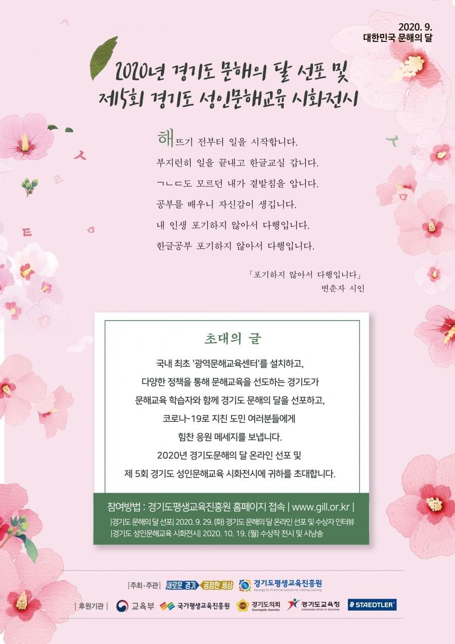 2020년 경기도 문해의 달 선포식, 온라인 시화전시 개최
