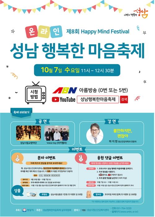 성남시 '행복한 마음 축제' 10월 7일 온라..