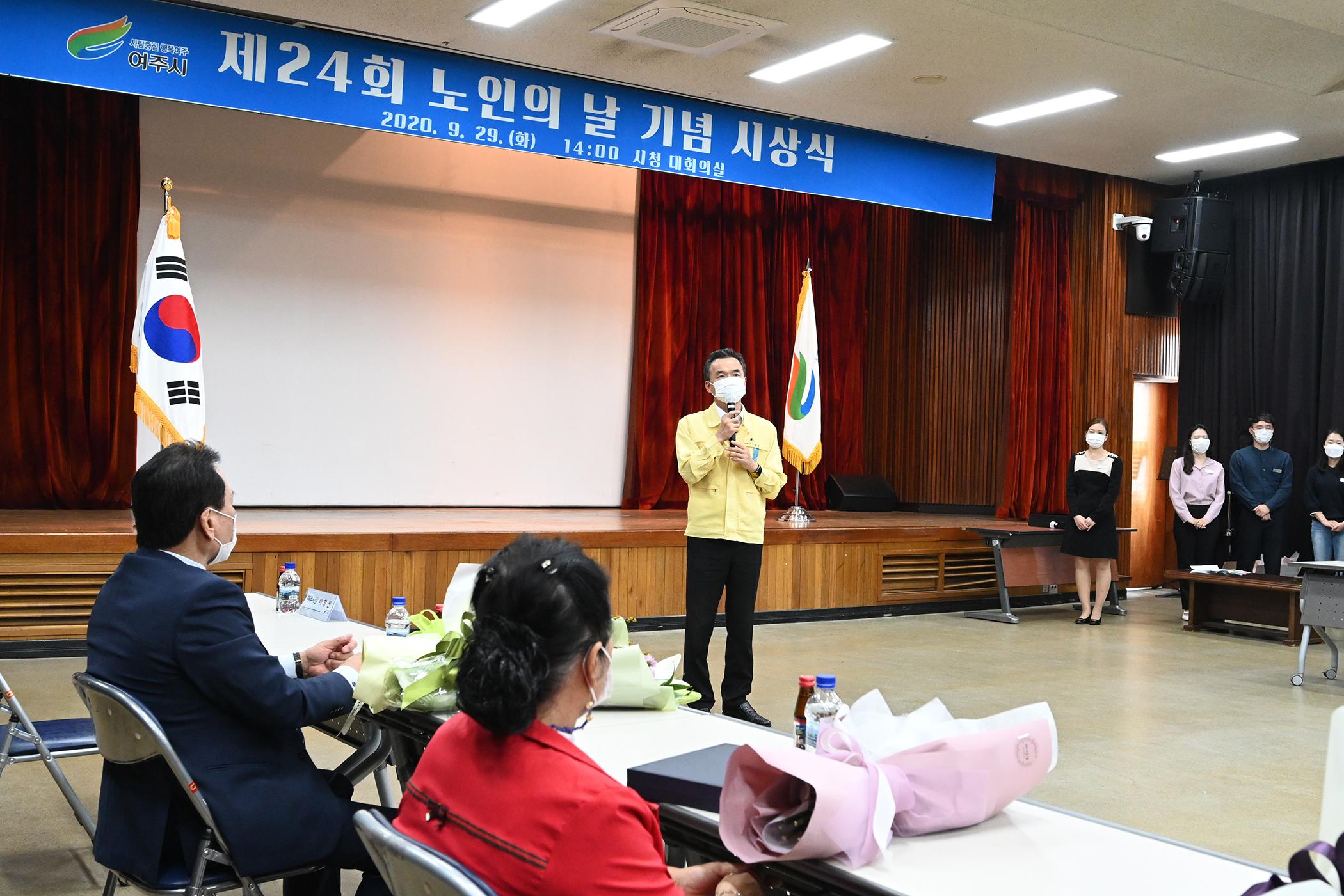 여주시, 제24회 노인의 날 기념 시상식 개최