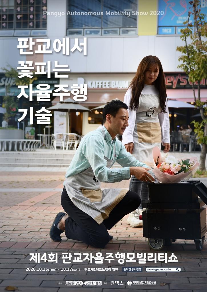 '제4회 판교자율주행모빌리티쇼', 15일 막 ..