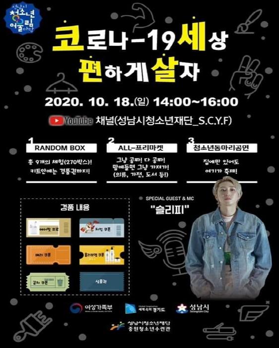"""성남시청소년재단, """"온라인 축제로 청소년과 시민 위로"""""""