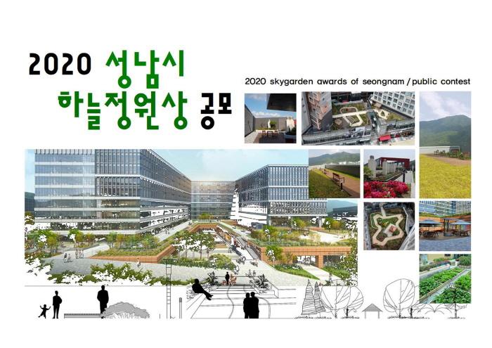 성남시 옥상 녹화 우수 건축물 '하늘 정원상'..