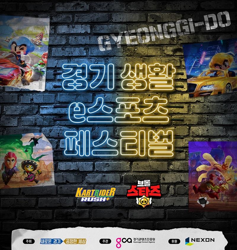 도, 온라인 이(e)스포츠대회 개최…전 국민 ..