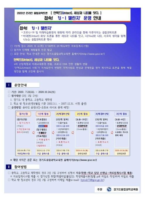 경기도융합과학교육원, 24일 '2020 온라인 융합과학토론 접속 UI챌린지' 열어