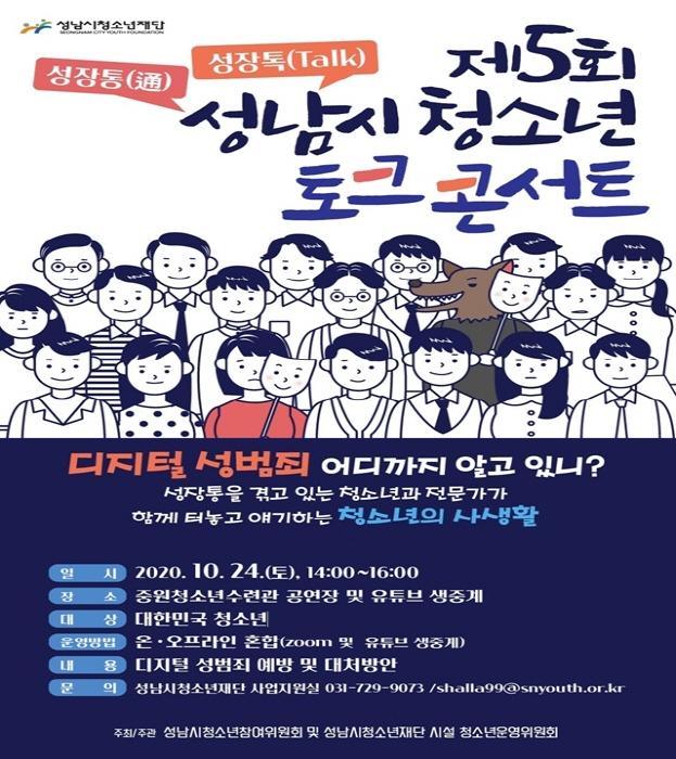 성남시청소년재단 「제5회 성남시 청소년 토크콘서트」 개최