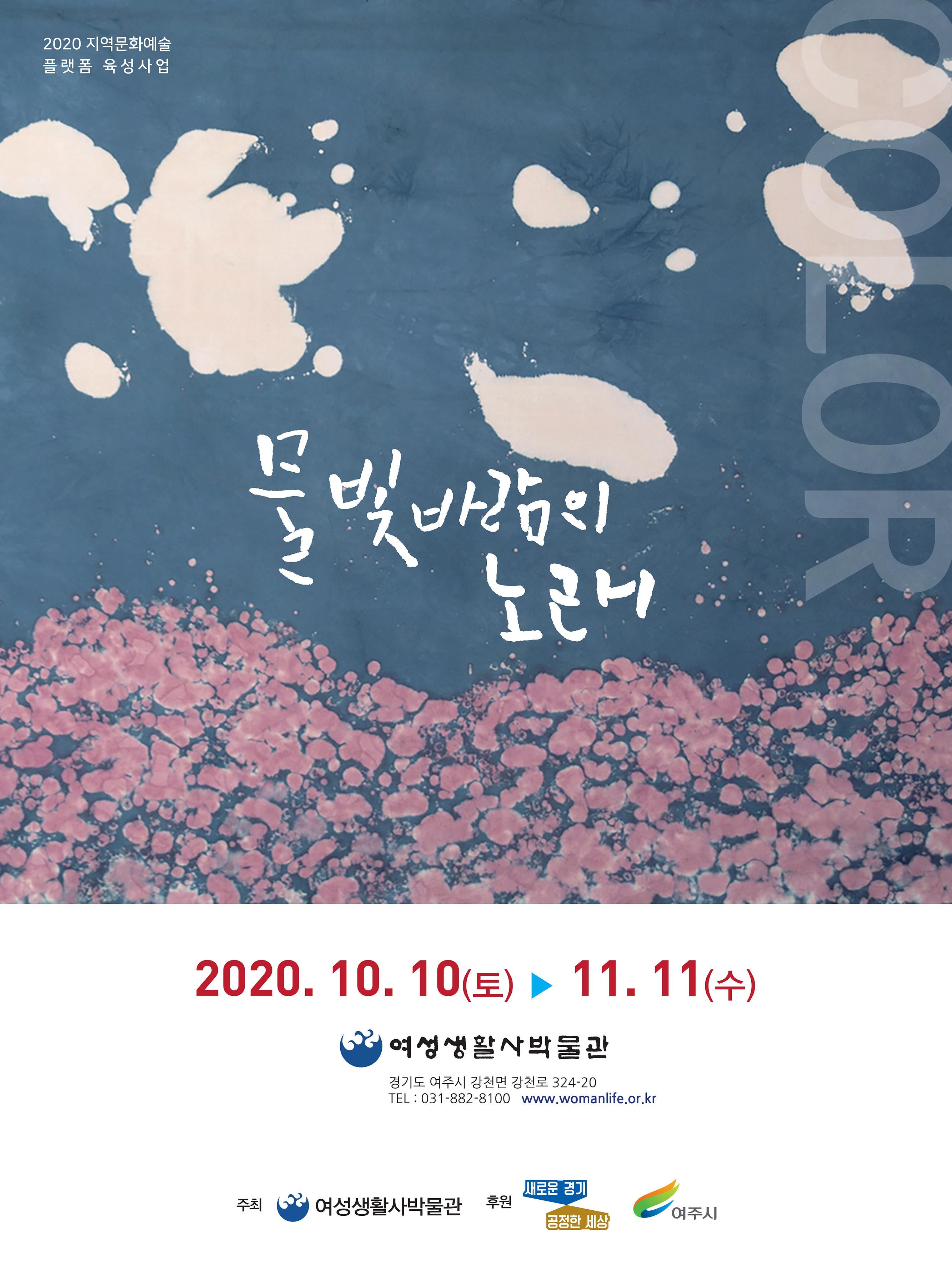 여성생활사박물관 특별 기획전 Color(물, 빛, 바람의 노래) 전시 개최