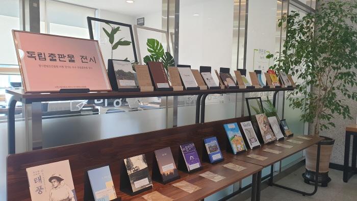 이천시 마장도서관 독립출판물 전시