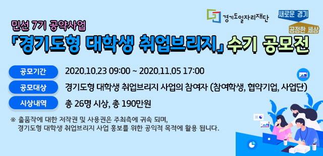 경기도일자리재단, 23일부터 '경기도형 대학생 취업브리지' 수기 공모전 참가자 접수