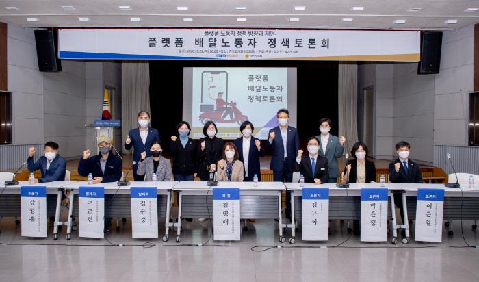 경기도의회 경제노동위원회,  '플랫폼 배달노동자 정책 방향과 제언' 열띤 토론 개최