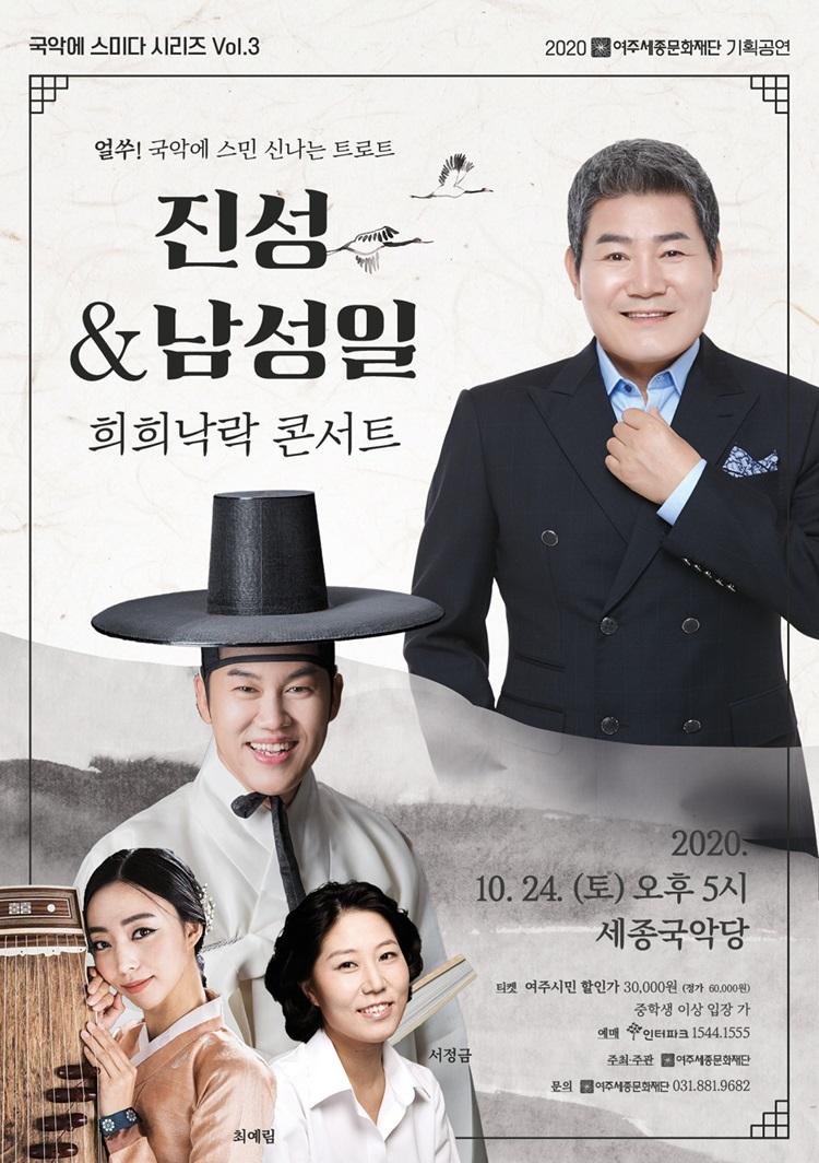 트로트와 국악의 흥겨운 만남 <진성&남상일의 희희낙락 콘서트>