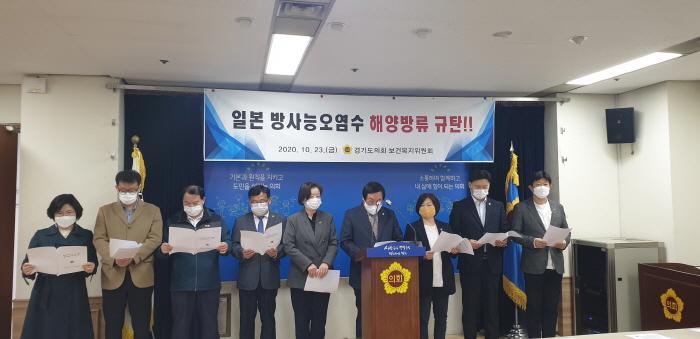 경기도의회 보건복지위원회, 일본 방사능 오염수 방류 반대 기자회견 열어