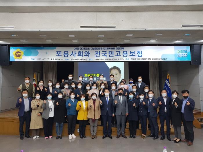 경기도의회 더민주당 정치아카데미 3강 진행