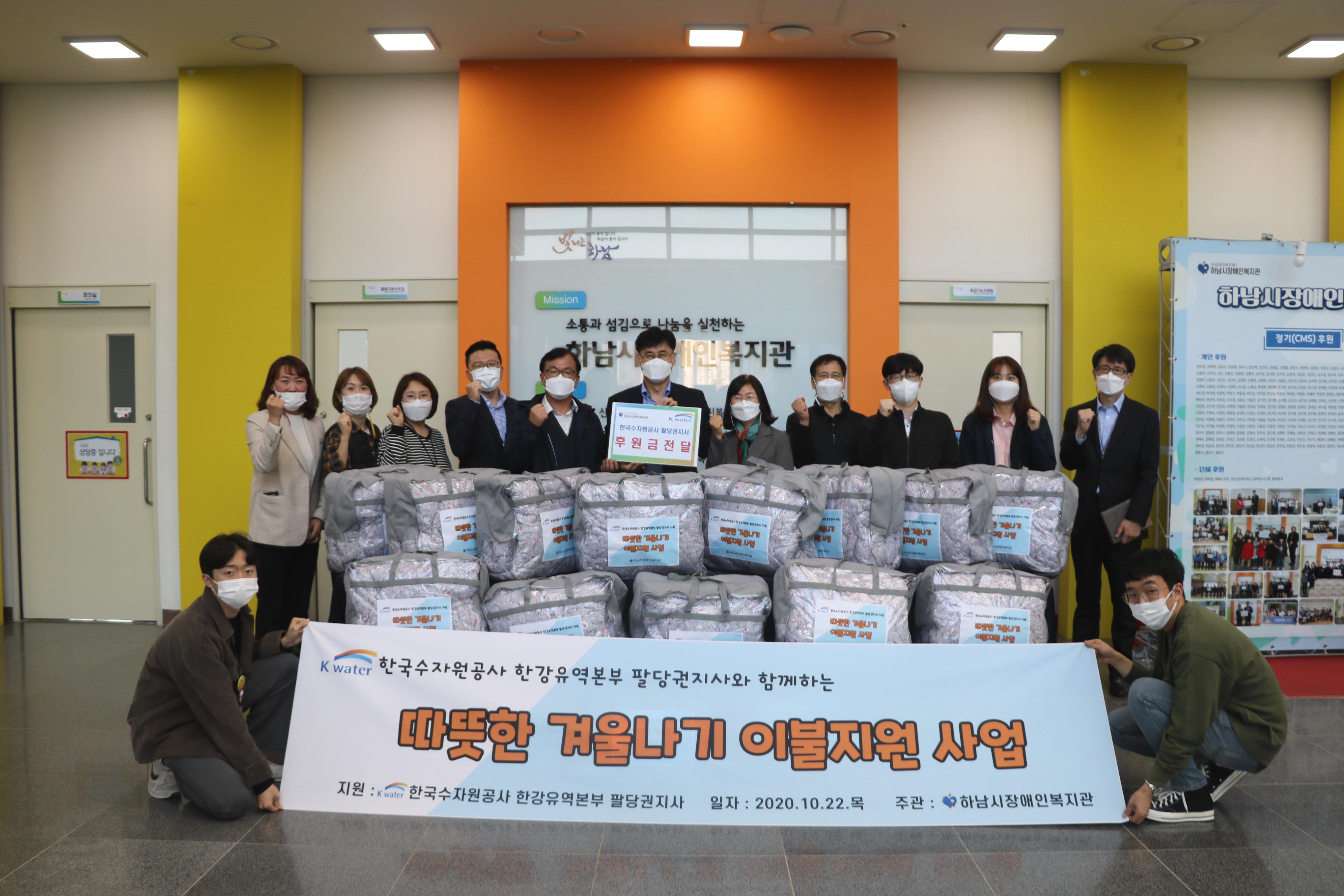 '재가장애인들의 따뜻한 겨울나기를 위한 이불지원' 행사로 하남시장애인복지관에 후원금 전달
