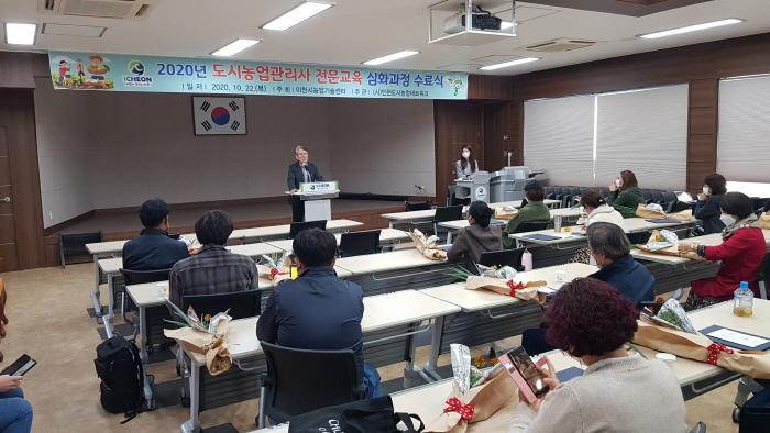 이천시농업기술센터, 도시농업관리사 전문교육 심화과정 수료식 개최