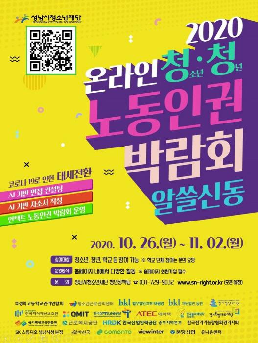 성남시청소년재단, '청소년·청년 노동인권박람회 <알․쓸․신․동>' 개최