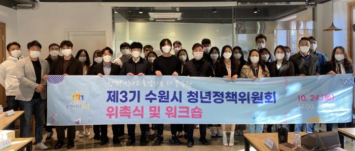 수원시, 제3기 청년정책위원회 위원 위촉식 개최