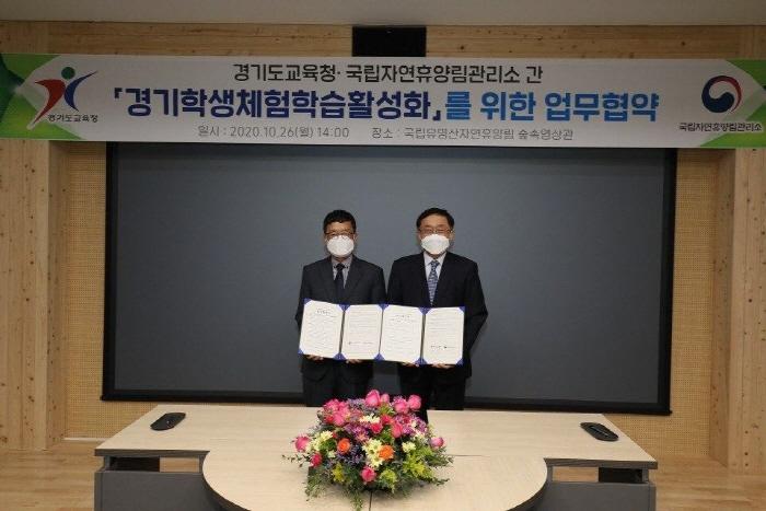 경기도교육청-국립자연휴양림관리소, 8대 분야 체험학습 활성화 맞손