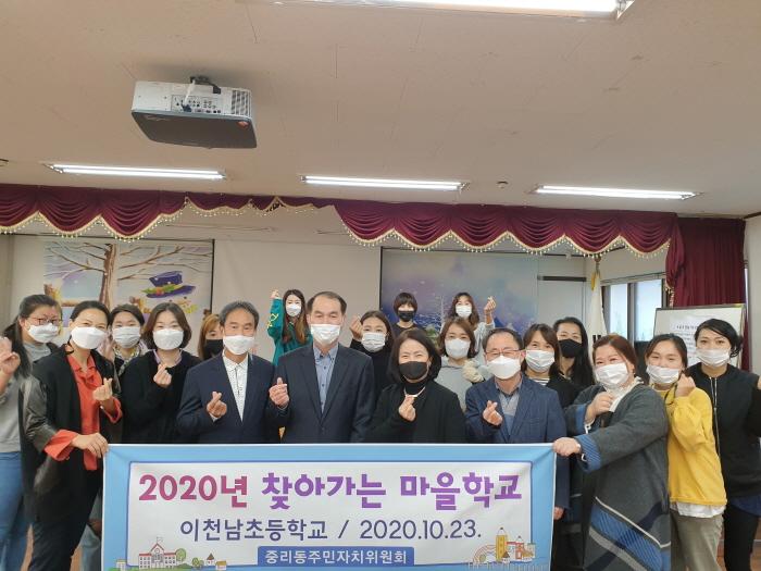 """중리동 지역연계, 찾아가는 마을학교 """"이천남초등학교 학부모교육"""""""
