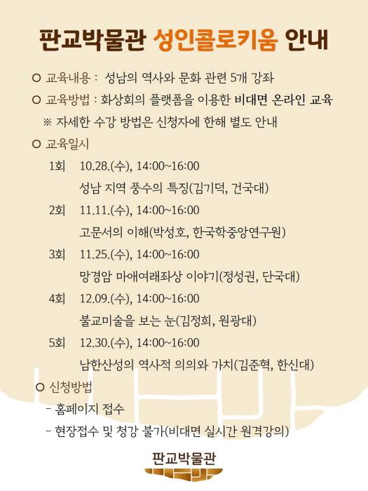 성남시 온라인 역사·문화 5개 강좌 '성인 콜로키움' 운영