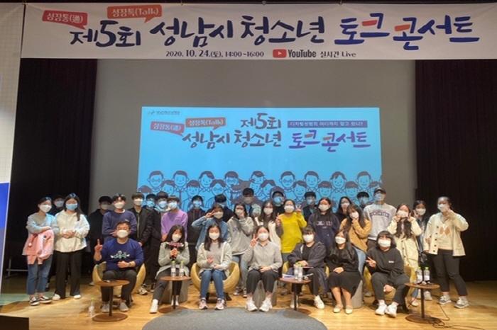 성남시청소년재단, '청소년 디지털 성범죄 근절' 열띤 토론의 장 열어