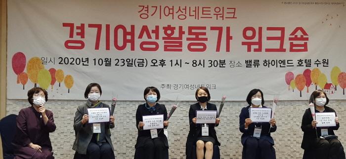 문경희 경기도의회 부의장,  활발한 경기여성네트워크로 경기 성평등 정책 확산해야!