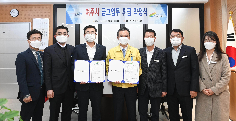 여주시 - NH농협은행 여주시지부, ..
