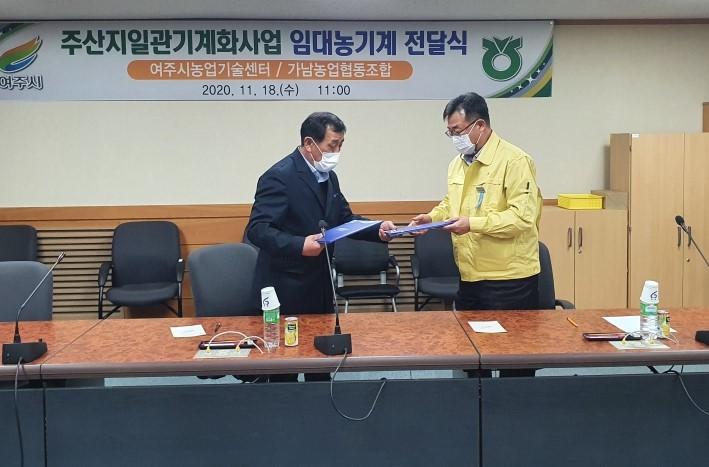 여주시와 가남농협, 주산지 일관기계화..