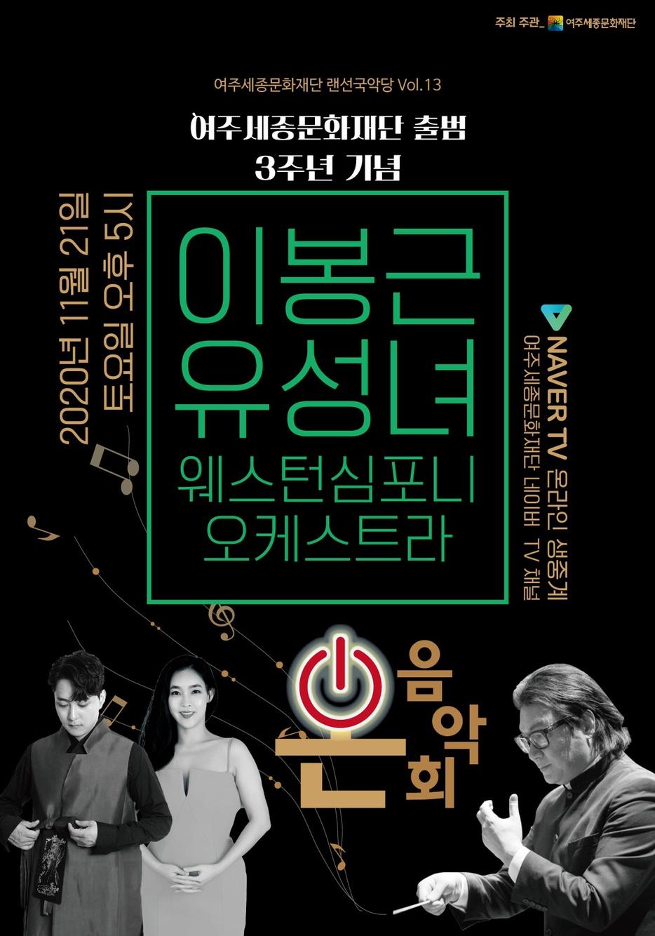 여주세종문화재단 출범 3주년 기념- ..