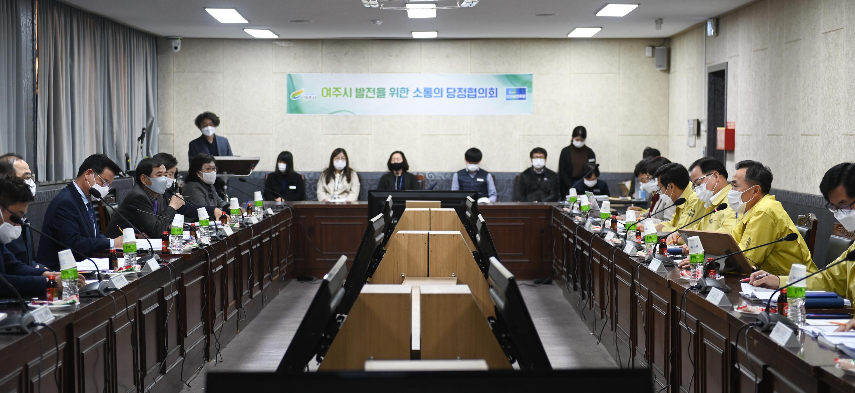 """""""여주시, 2020년 제2차 당정협의회 개최"""""""