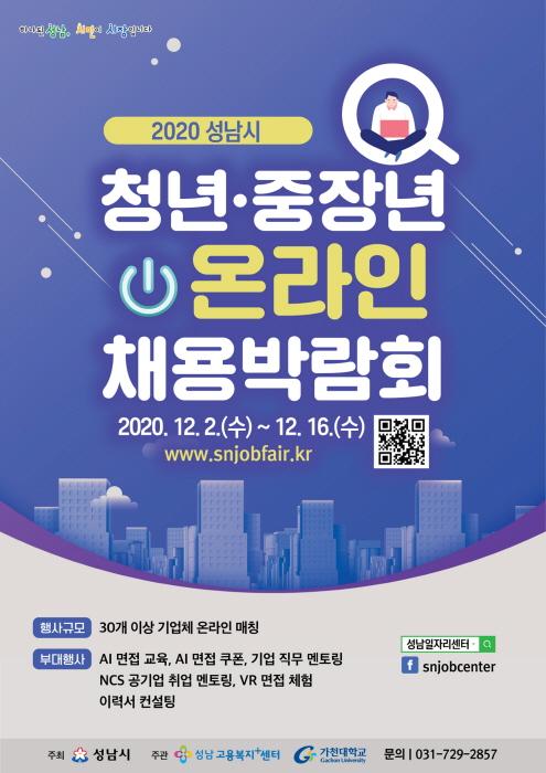 성남시 '청년·중장년 온라인 채용박람회' 16..