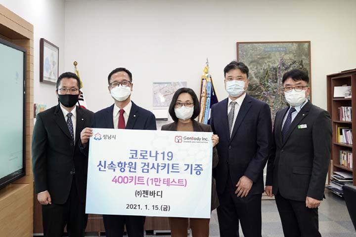㈜젠바디 '코로나19 신속항원 검사키트' 1만..