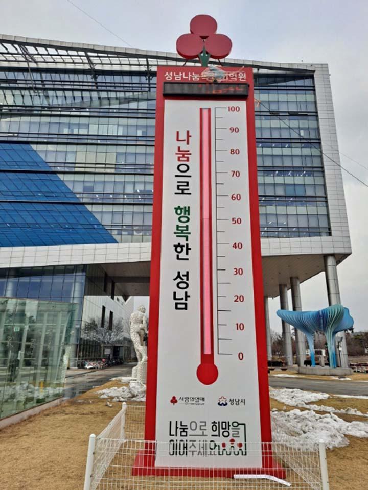 성남시 사랑의 온도탑 100도 달성