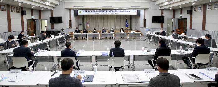 경기도의회 더불어민주당 K-경기뉴딜추진위원회 ..
