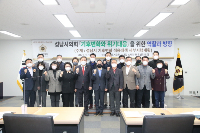 성남시의회, 기후 위기 대응을 위한 전문가 초..