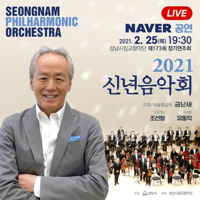 성남시립교향악단 '2021 신년음악회' 네이버..