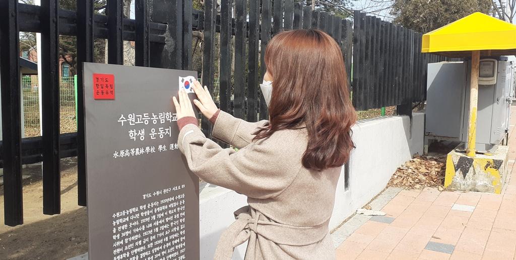 경기도, 항일유적지 널리 알리고 친일잔재 청산..