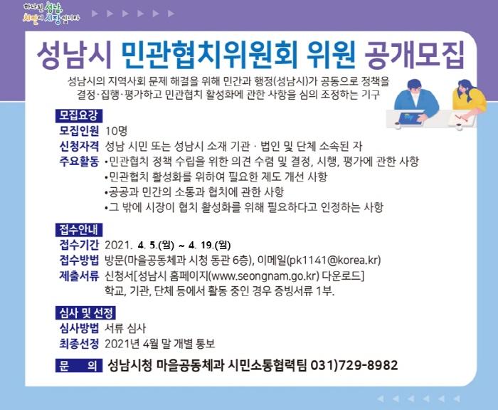 성남시, 민관협치위원회 위원 공개모집