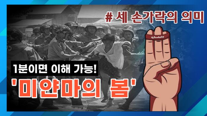 道의회, 7일 미얀마 민주화 촉구하는 '미얀마..