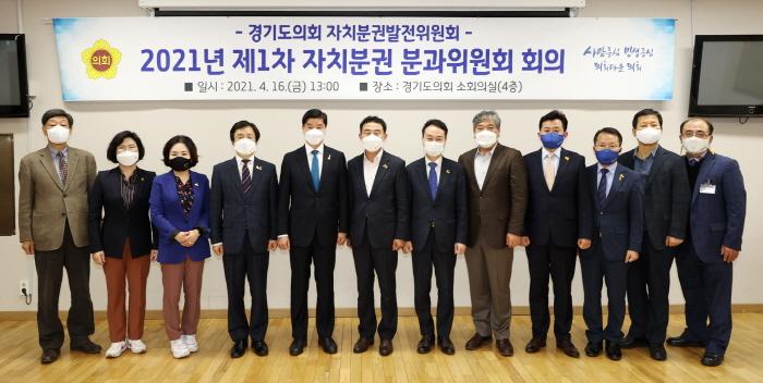 경기도의회 자치분권분과위원회 지방의회법 제정 ..