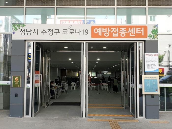 성남시 수정구·중원구 코로나19 예방접종센터 ..