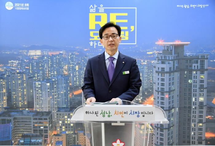 성남시, 구미동 무지개마을 4단지 리모델링 사..
