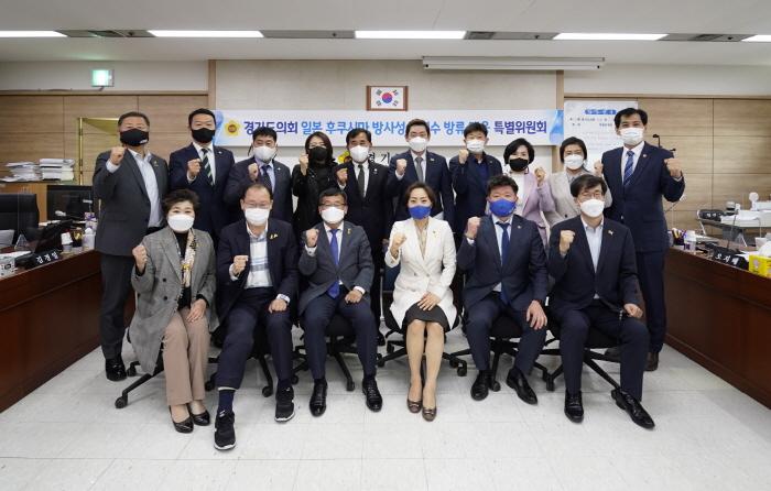 경기도의회 일본 후쿠시마 방사성 오염수 방류 ..