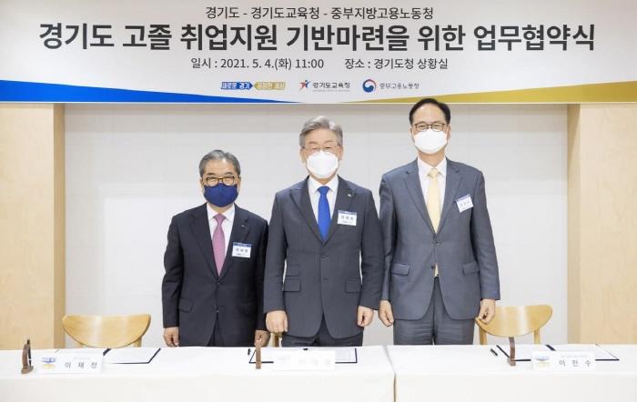 경기도교육청-경기도-중부지방고용노동청, 고교,..