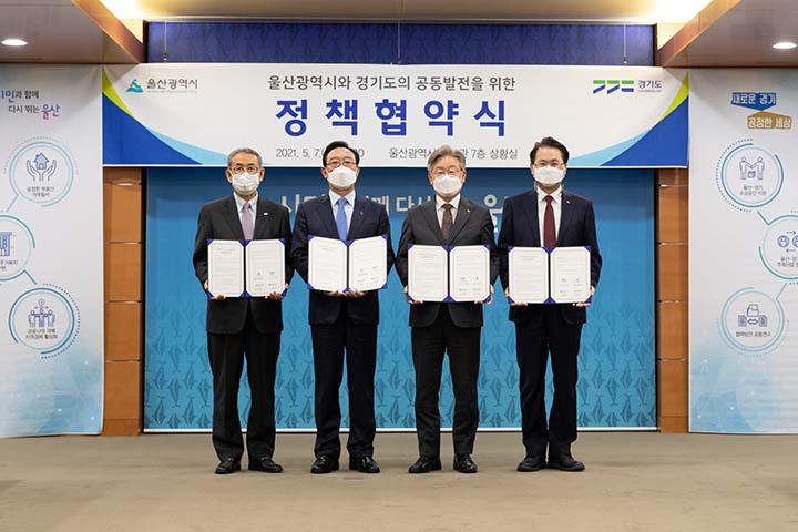 경기도-울산시, 부동산·주거복지·지역경제 공동..