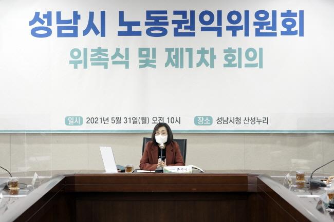 성남시 노동권익위원회 출범…15명 위촉