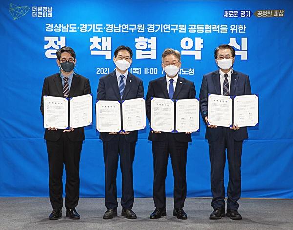 경기-경남, 정책현안 공동대응과 지속가능 발전..